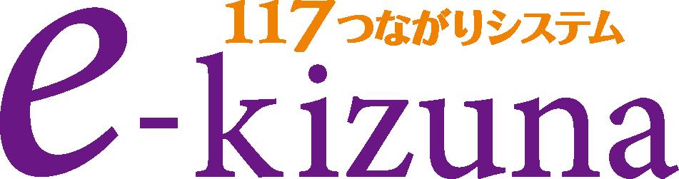 117つながりシステム e-kizuna