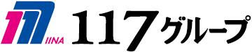 117グループ